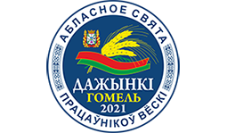 Дажынкi - 2021