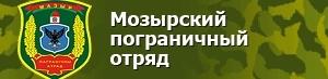 Мозырский пограничный отряд