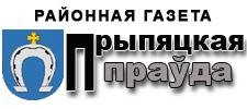 Районная газета «Прыпяцкая праўда»