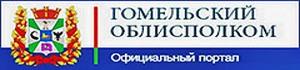 Гомельский облисполком